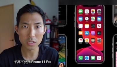 1顆鏡頭貴了1萬1 劉沛:別買iPhone 11 Pro