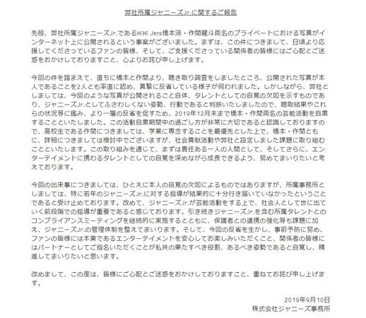 ▲▼女粉絲搞垮傑尼斯偶像作間龍斗及橋本涼,公司聲明處罰。(圖/翻攝自官網)