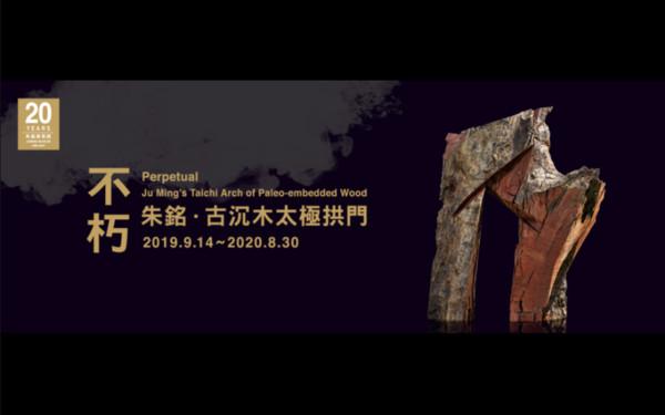 ▲▼朱銘新作「太極拱門」使用的是5000年古木作雕刻。(圖/翻攝自朱銘美術館 Juming Museum)
