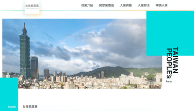 快訊/民眾黨網站上線 可申請入黨