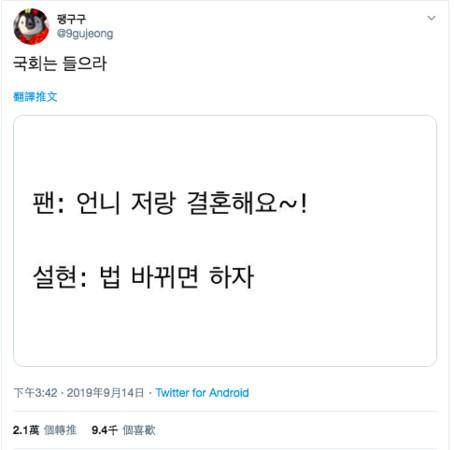 ▲▼AOA雪娥被女粉絲求婚。(圖/翻攝自推特)