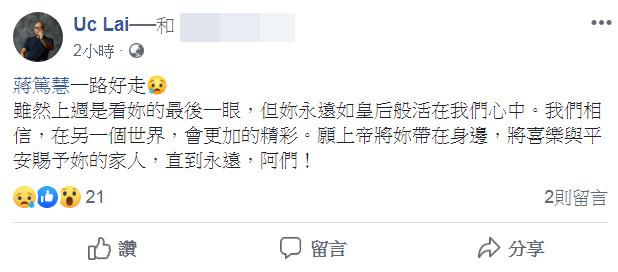 ▲賴姓製作人臉書Uc Lai。(圖/翻攝自Uc Lai音伉網臉書)