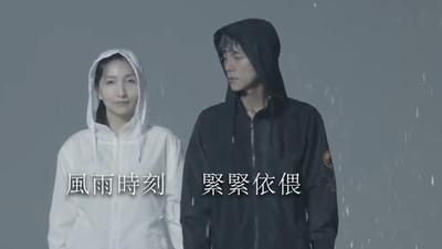 搶賺外遇財?阿翔夫妻淋雨合拍廣告洗白?