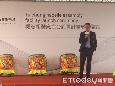 西門子歌美颯:亞洲第一個風電機艙組裝地就在台灣