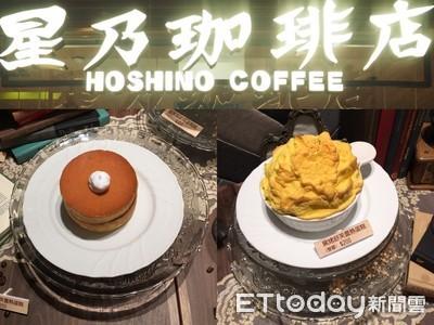 星乃咖啡開幕厭世日送舒芙蕾蛋糕
