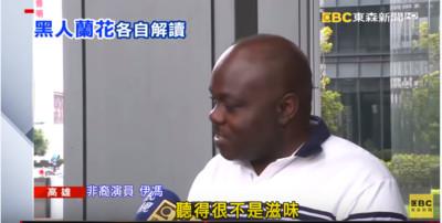 韓國瑜:非洲黑人需要蘭花?伊馮:不是滋味