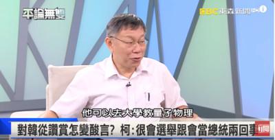 柯P酸韓國瑜選總統:算術滿分去教量子物理