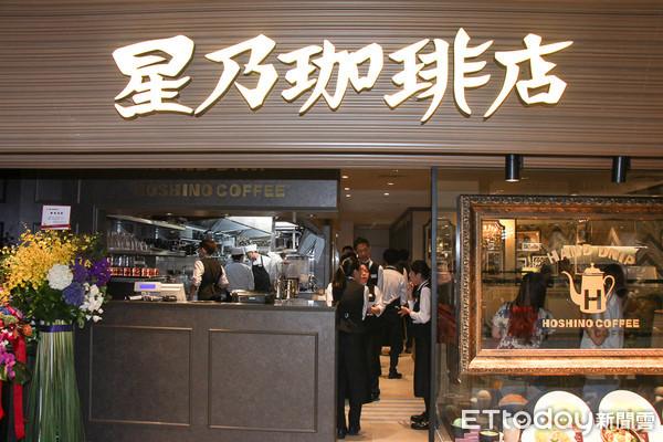 ▲堅持現磨現沖!日本高人氣星乃珈琲店登台 開幕前4天送熱蛋糕。(圖/記者黃士原攝)