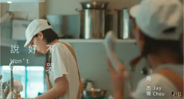 ▲周杰倫新歌邀來阿信合唱。(圖/翻攝自YouTube)