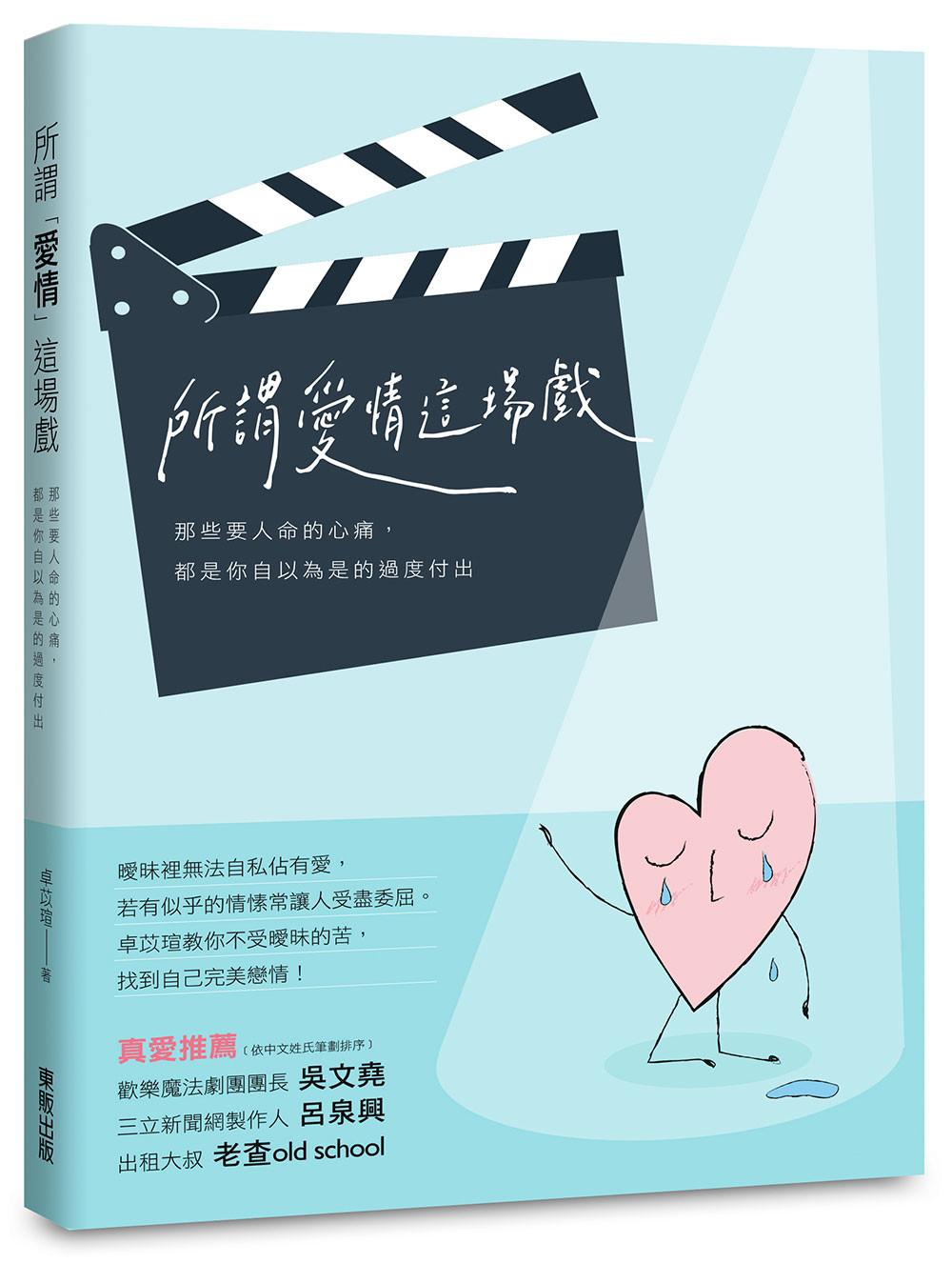 ▲▼書籍《所謂「愛情」這場戲》。(圖/台灣東販提供,請勿隨意翻拍,以免侵權。)