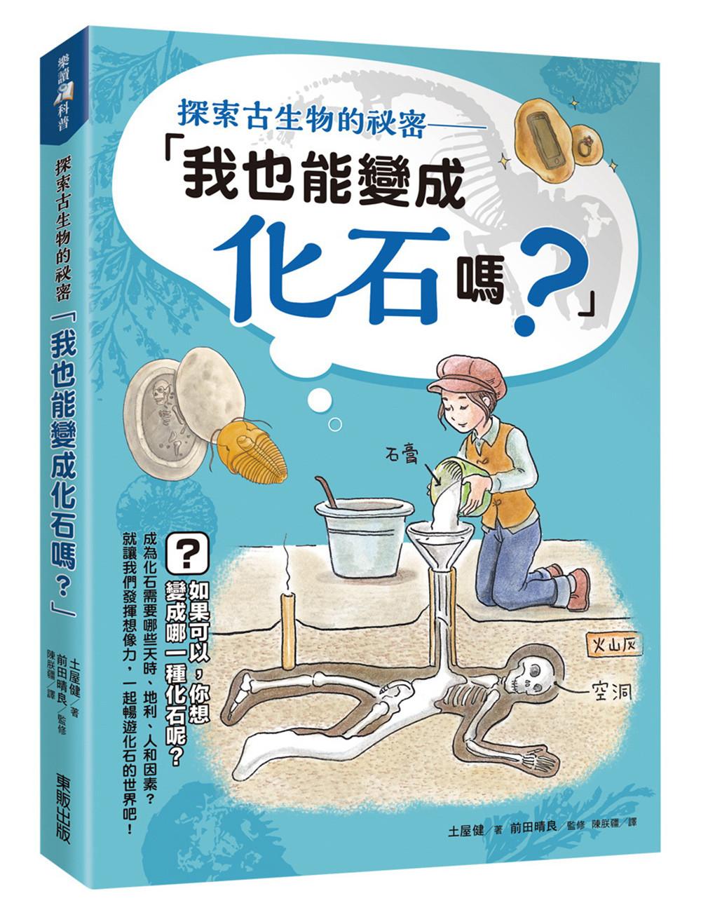 ▲▼書籍《探索古生物的祕密──「我也能變成化石嗎?」》。(圖/台灣東販提供,請勿隨意翻拍,以免侵權。)