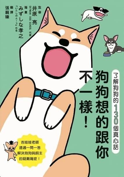 ▲狗狗想的跟你不一樣! 了解狗狗的130個真心話。(圖/楓葉社文化提供)