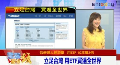 影/如何買海外ETF? 達人:券商複委託、美國券商網站線上開戶