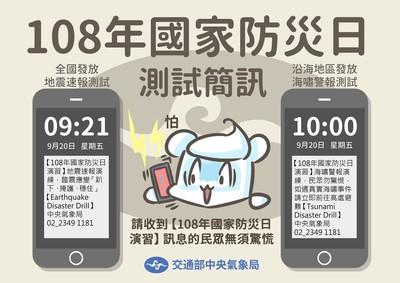 全台周五09:21「地震速報」防災