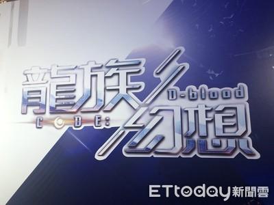 手遊《龍族幻想》9/18登台