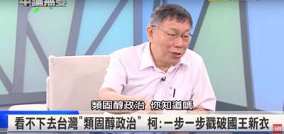 柯P稱台灣類固醇政治 外科中心思想就是開刀會活