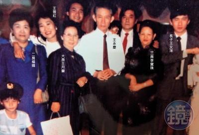 王永慶千億遺產戰 「三房合體照」曝光