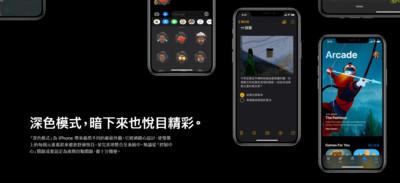 Apple火速推出iOS 13.2.2更新 ! 修復「殺後台」問題