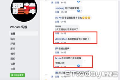 綠營議員質疑韓國瑜10/11起請3個月無薪假