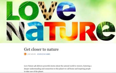 首個4K頻道《LOVE NATURE》登台