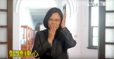 聾人電影節開跑 蔡英文拍手語宣傳片