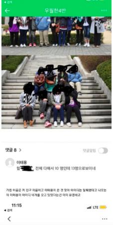 ▲▼有網友在韓網論壇PO出NCT泰容國中霸凌同學的爆料,並附上畢業照,證明自己曾與泰容同班。(圖/翻攝自wikitree)
