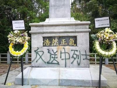 918前夕「抗日英烈紀念碑」遭噴反送中標語