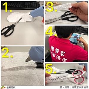 熱熔膠大效用!DIY排水孔濾套、剪刀套