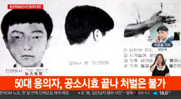 ▲▼《信號》殺人魔找到了:DNA一致! 消失33年…「下體塞桃」5年內殺9人(圖/翻攝自KBS、JTBS、SBS)