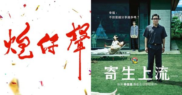 ▲▼《炮仔聲》新角色登場,網友聯想到南韓破億電影《寄生上流》。(圖/翻攝自三立華劇YouTube、電影劇照)