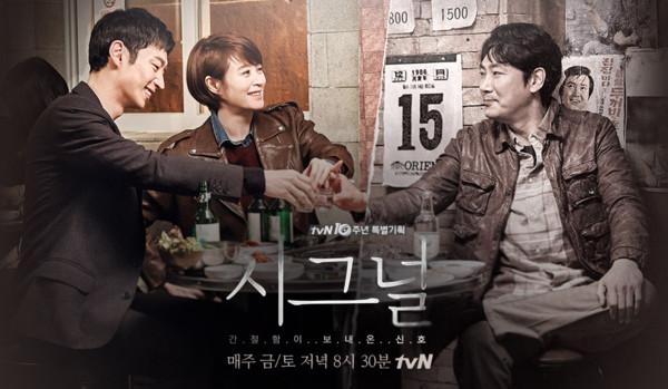 ▲《信號》當時由實力派演員李帝勳、金惠秀、趙震雄演出。(圖/翻攝自tvN《信號》官網)