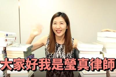 賴瑩真律師教你《生活法律防身術》