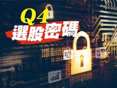 先探/Q4選股密碼