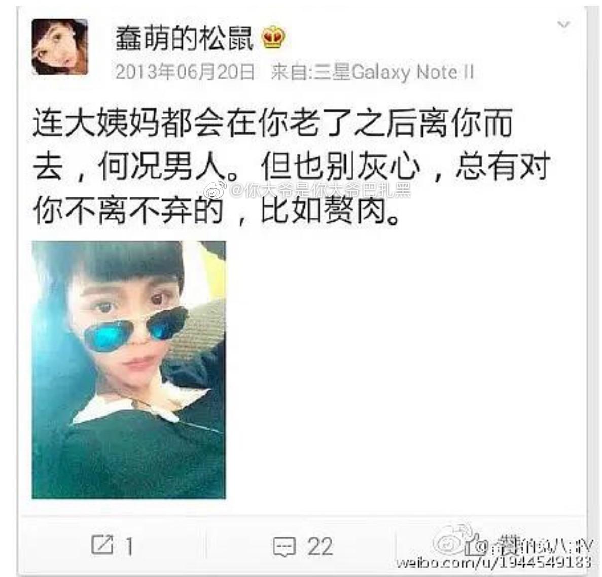 ▲王迅現任妻子曾在微博公開譏笑前妻。(圖/翻攝微博/寶二姨)