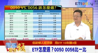 影/ETF 台灣50、高股息該選誰?專家建議退休族或年輕人這樣選