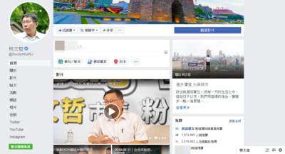 柯文哲臉書讚數爆增 民眾黨:絕無買讚