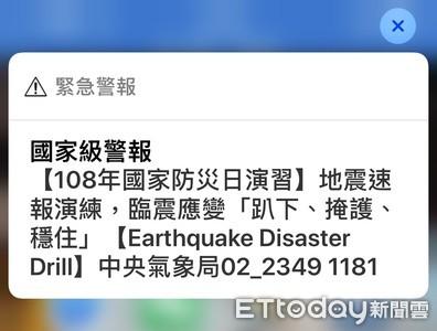 全台09:21發「地震速報」演練!