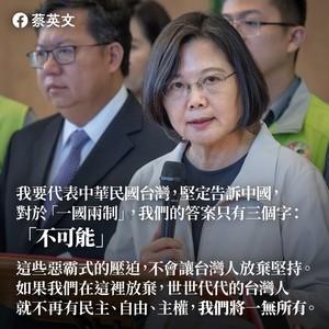 無懼打壓!蔡英文:堅定告訴中國大陸一國兩制「不可能」