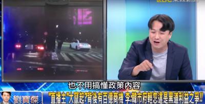 李正皓嗆韓國瑜「掃黑是最廉價的政策」