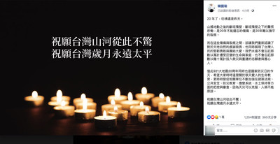 韓國瑜悼921:20年了,彷彿還是昨天