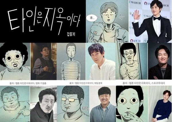 《他人即地獄》選角神還原漫畫,原作在韓國擁有8億次的驚人點擊量。(翻攝自Naver)