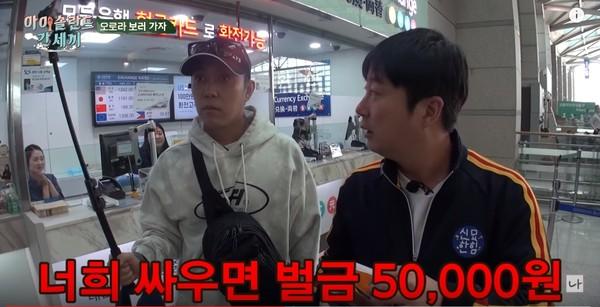 ▲製作組訂下規則「每次吵架就扣5萬韓幣」。(圖/翻攝YouTube/채널나나나)