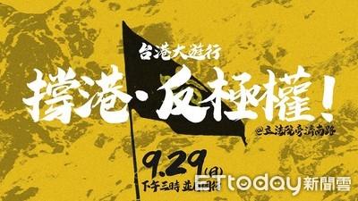 「撐港反極權」遊行9/29路線曝光