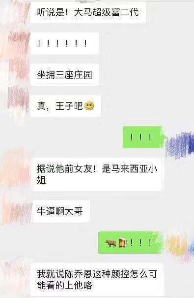 ▲陳喬恩約會男被起底是超級富二代。(圖/翻攝自微博)