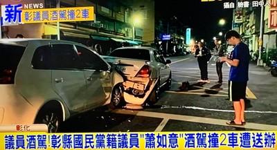 縣議員蕭如意酒駕 3車撞成一團