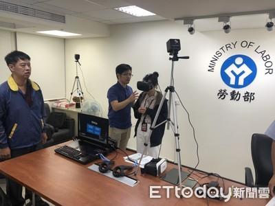 勞動部把AR/VR科技結合 落實勞工職災安全訓練