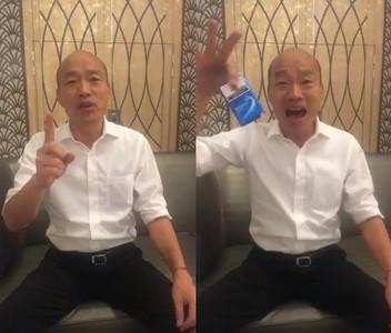 韓國瑜直播拿出1包菸:總統專機私菸案不可卸責