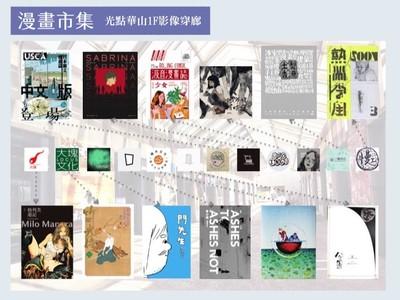 「圖像小說祭」台北華山週末登場