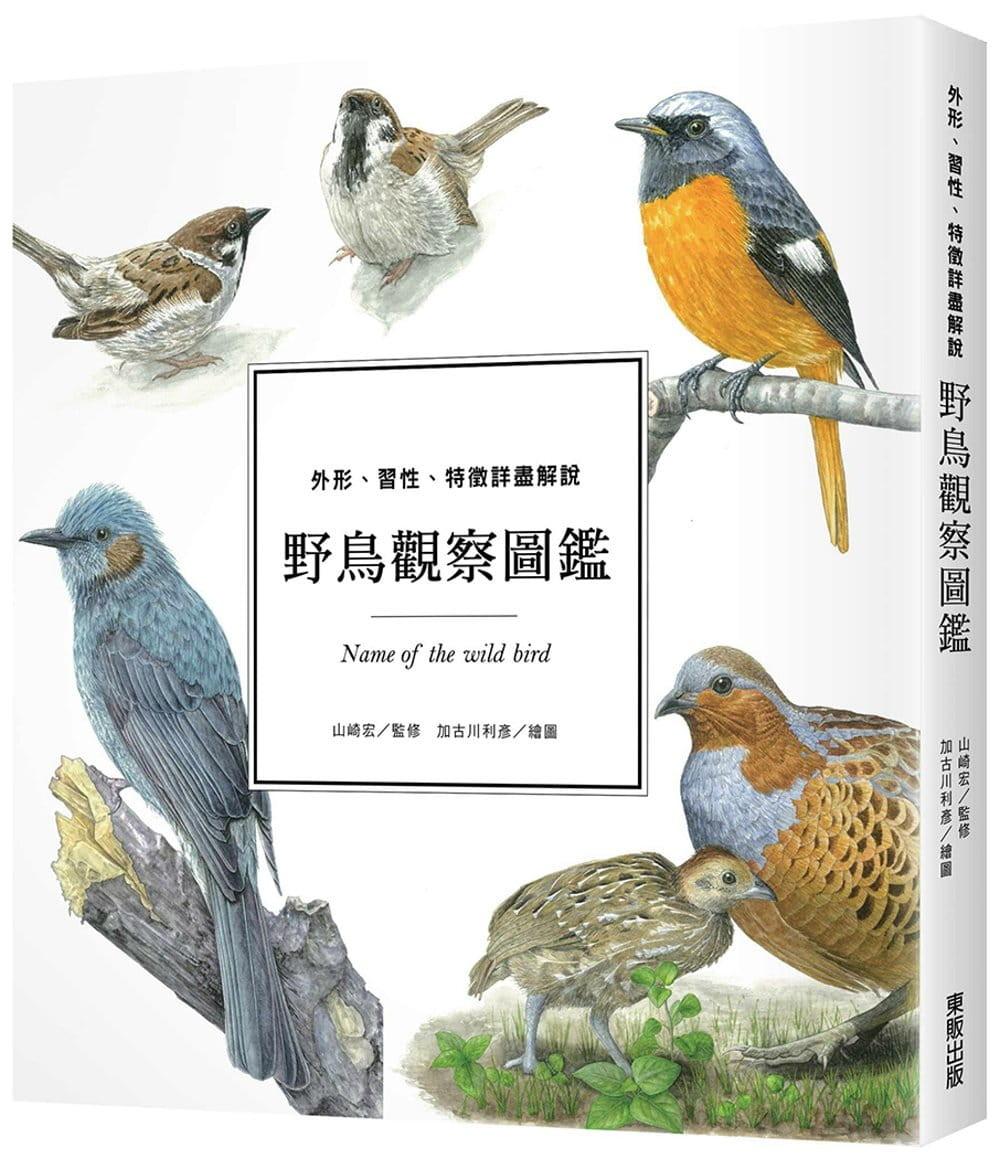 ▲▼書籍《野鳥觀察圖鑑》。(圖/台灣東販提供,請勿隨意翻拍,以免侵權。)