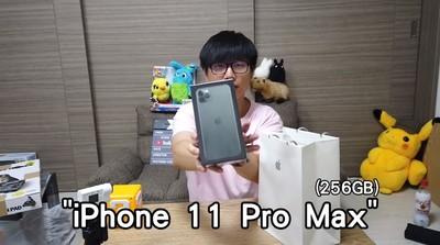 菜喳:日本買iPhone 11 Pro Max便宜6千塊!